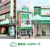 株式会社吉住ホーム 店舗・事業所