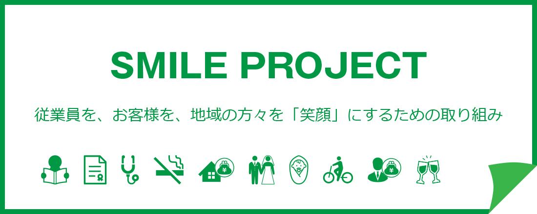 吉住ホームグループのSMILE PROJECT(スマイルプロジェクト)従業員を、お客様を、地域の方々を「笑顔」にするための取り組み