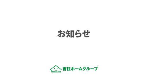 吉住ホームグループ お知らせ