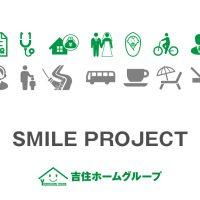 従業員を、お客様を、地域の方々を「笑顔」にするための取り組み SMILE PROJECT(スマイルプロジェクト)